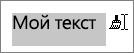 Выделение текста для применения скопированного форматирования