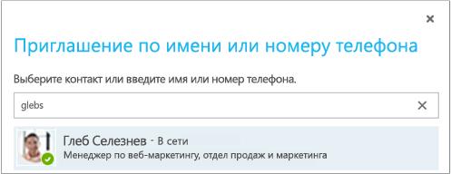 """Диалоговое окно """"Приглашение по имени или номеру телефона"""""""