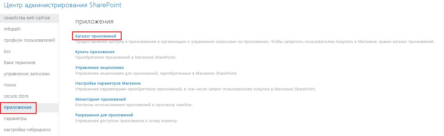 Снимок экрана: категории приложений Центра администрирования SharePoint.
