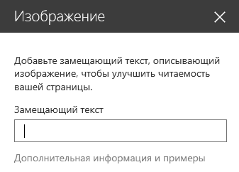 Снимок экрана: диалоговое окно добавления замещающего текста к видео в SharePoint.