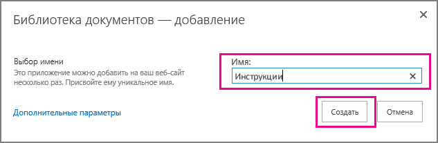 """Введите имя библиотеки документов и нажмите кнопку """"Создать""""."""