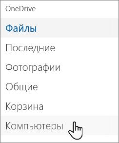 Расположенная слева навигация портала OneDrive с меню для ПК