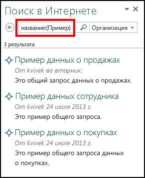 """Область """"Сетевой поиск"""" в Power Query"""