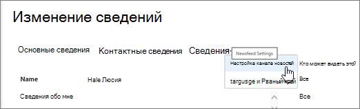 При наведении курсора на многоточие на странице сведения о редактирования изменить Мой профиль мыши