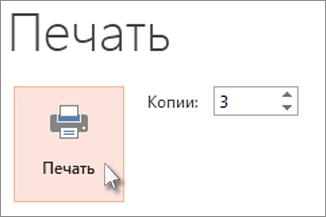 """Нажмите кнопку """"Печать"""""""