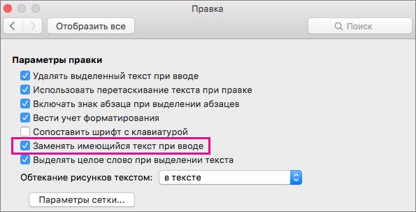 """В диалоговом окне параметров редактирования в Word выделен параметр """"Заменять имеющийся текст при вводе""""."""