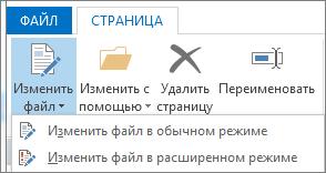 """Кнопка """"Изменить файл"""""""