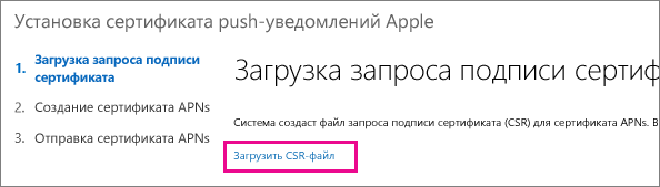 Скачайте файл запроса подписи сертификата.