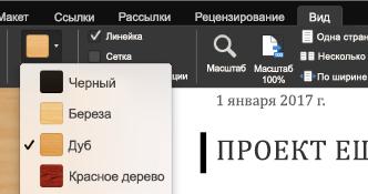 Режим фокусировки в Office для Mac