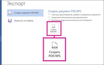 """Кнопка """"Создать PDF/XPS"""" на вкладке """"Экспорт"""" в Word2016."""