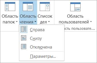 """Параметры области чтения на вкладке """"Вид"""""""