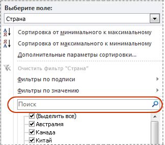 Поле поиска в списке фильтров