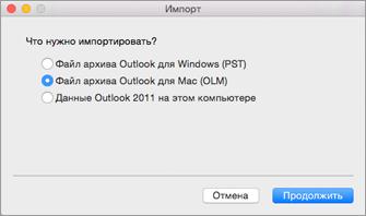 Импорт файла архива в формате OLM