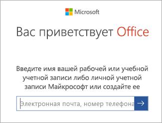 Введите адрес электронной почты учетной записи Майкрософт или Office365