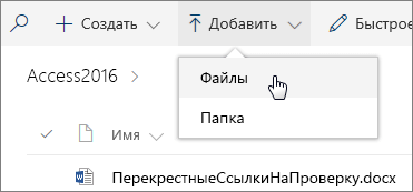 """Снимок экрана: открытое меню """"Добавить"""" в библиотеке документов"""