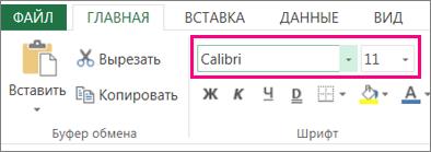 Параметры шрифта на ленте Excel