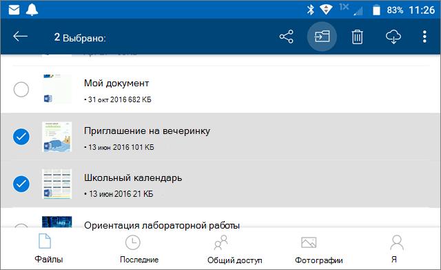 Перемещение файлов в OneDrive