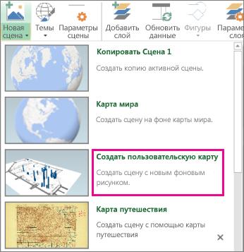 Кнопка создания пользовательской карты в коллекции новых сцен
