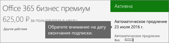 Снимок экрана: активная подписка, для которой включено автоматическое возобновление. Показана дата автоматического возобновления.