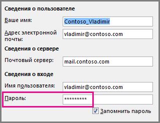 Изменение пароля учетной записи POP3 или IMAP