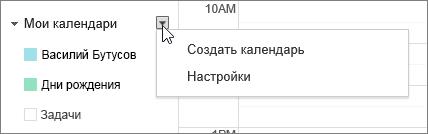 """Выберите """"Мой календарь"""", а затем— """"Настройки""""."""