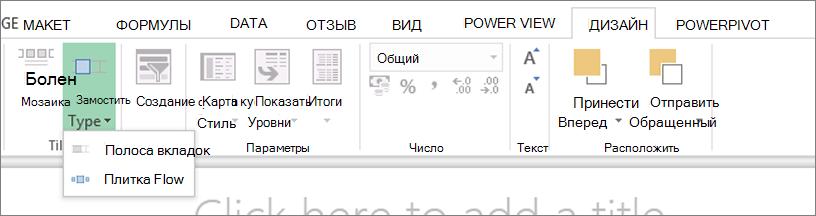 """Раскрывающееся меню """"Мозаика по"""" в Power View"""