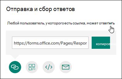 Четыре параметра предоставления доступа к форме: копирование, отправка по электронной почте, QR-код и другие
