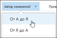 Сортировка представления библиотеки документов в Office365