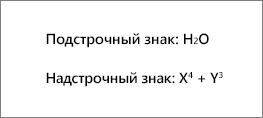Пример подстрочного и надстрочного текста