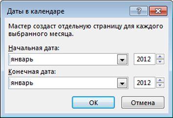 """Установка нового месяца в диалоговом окне """"Даты в календаре""""."""