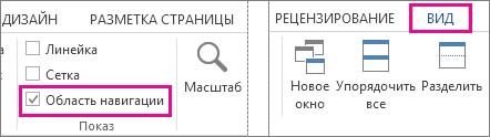 """Изображение флажка """"Область навигации"""" на вкладке """"Вид"""""""