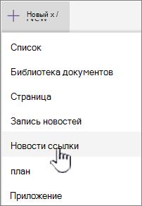 """Выбор ссылки """"Новости"""" в меню """"создать"""""""