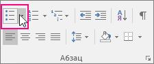 """На вкладке """"Главная"""" выделен элемент """"Маркеры""""."""