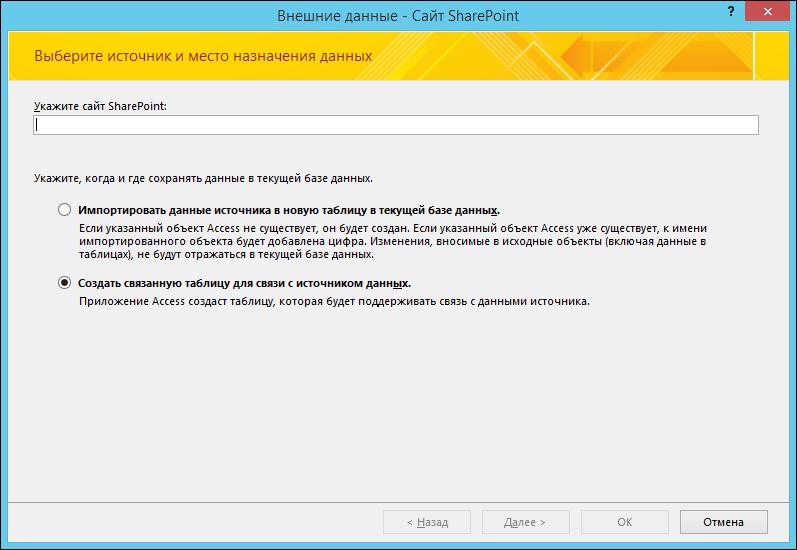 """В диалоговом окне """"Внешние данные— Сайт SharePoint"""" выберите импорт или связывание данных."""