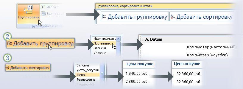 Группировка и сортировка данных в отчете