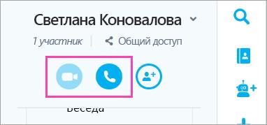 Снимок экрана: кнопки голосовой и видеосвязи в окне чата