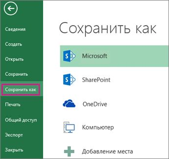 Которая открывать документа программу будет формат