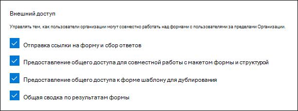 Параметры администрирования Microsoft Forms для внешнего общего использования
