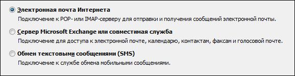 Outlook 2010: выбор службы для новой учетной записи