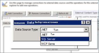 """Снимок экрана диалогового окна """"Добавить подключение"""", в котором можно выбрать тип внешнего источника данных. В данном случае для подключения к SQL Azure используется тип SQL Server."""