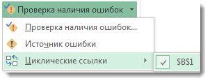 """Команда """"Циклические ссылки"""""""