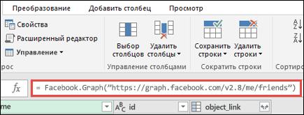 Редактор Power Query с формулой Facebook