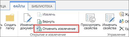 """Кнопка """"Отменить извлечение"""" в SharePoint Online"""