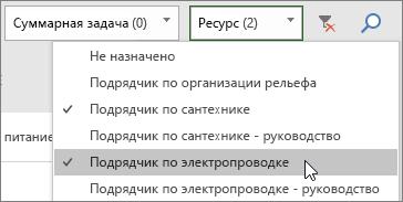 Снимок экрана: раскрывающийся список фильтра ресурсов на доске задачи, в котором выбрано два ресурса