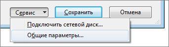 """Меню """"Сервис"""" в диалоговом окне """"Сохранение документа"""""""