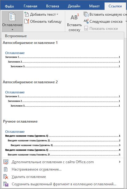 """На вкладке """"Ссылки"""" отображаются параметры оглавления"""
