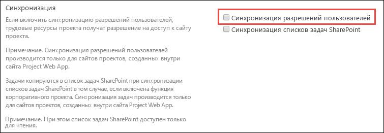 Синхронизация разрешений пользователей