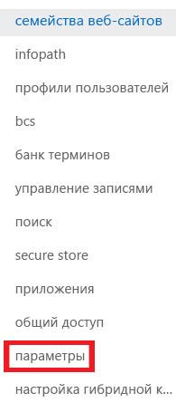 """Снимок экрана: область задач """"Семейство веб-сайтов"""""""