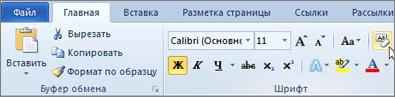 """На вкладке """"Главная"""" нажмите кнопку Очистить формат."""