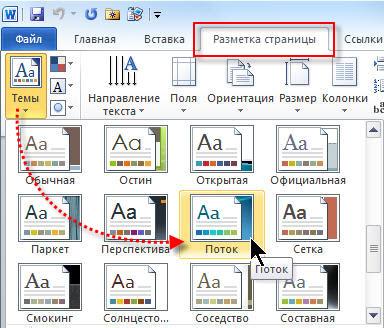 определение темы документа word